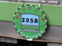 050402-JR205_2.jpg